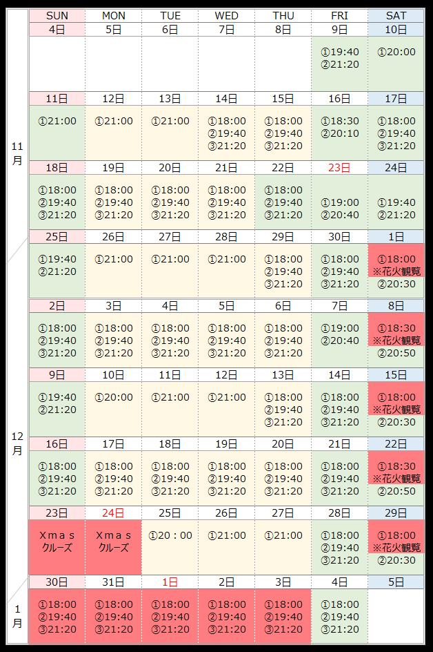 Calendar1012