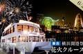 セレブリティ2 横浜開港祭
