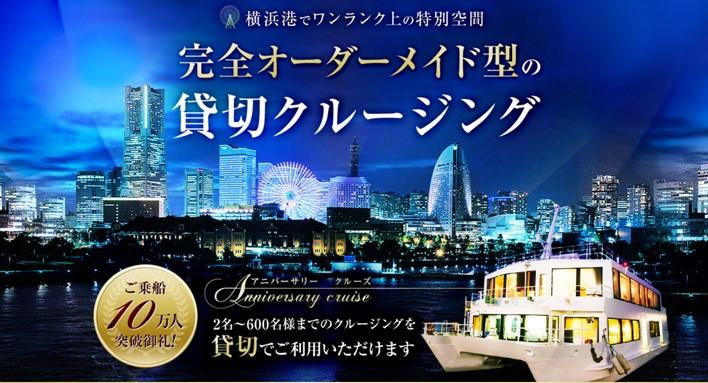 横浜港でワンランク上の特別空間、完全オーダーメイド型の貸切クルージング