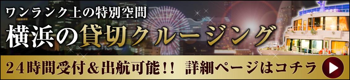 ワンランク上の特別空間、横浜の貸切クルージング、24時間受付&出航可能!!詳細ページはコチラ