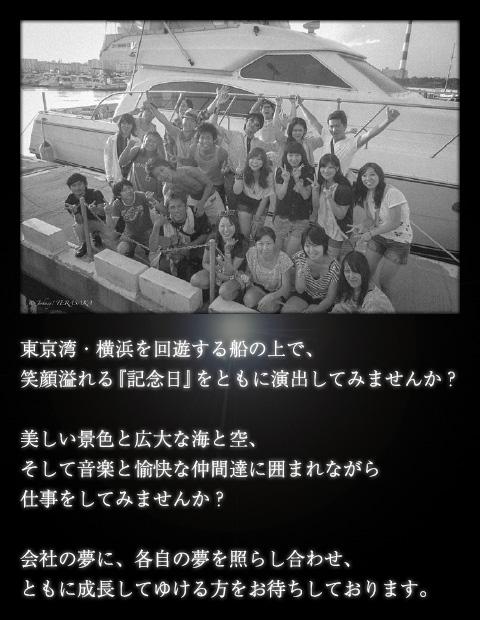 東京湾・横浜を回遊する船の上で笑顔溢れる「記念日」をともに演出してみませんか?美しい景色と広大な海と空、そして音楽と愉快な仲間達に囲まれながら仕事をしてみませんか?会社の夢に、各自の夢を照らし合わせ、ともに成長してゆける方をお待ちしております。