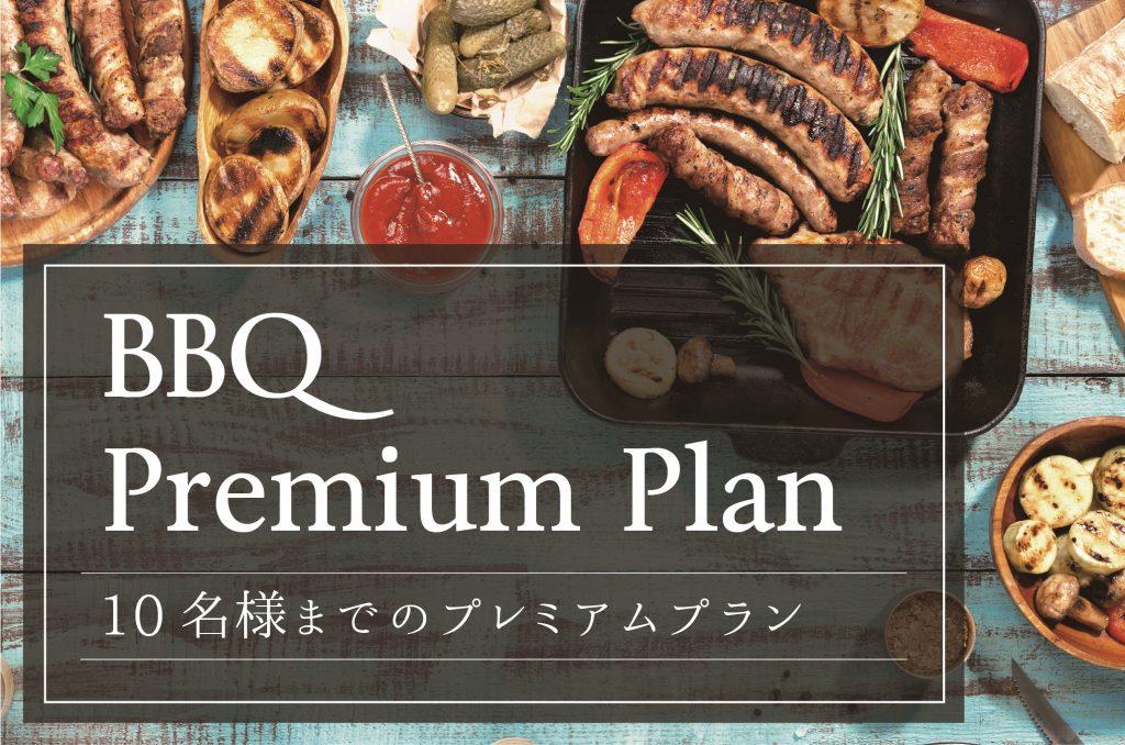 BBQpremium1-3