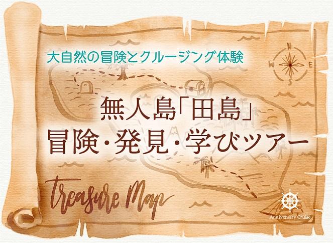離島・田島 TOP-地図