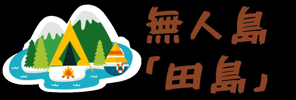 無人島田島