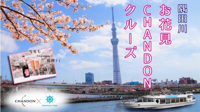 TOP画像_隅田川お花見-2020-(660_370)