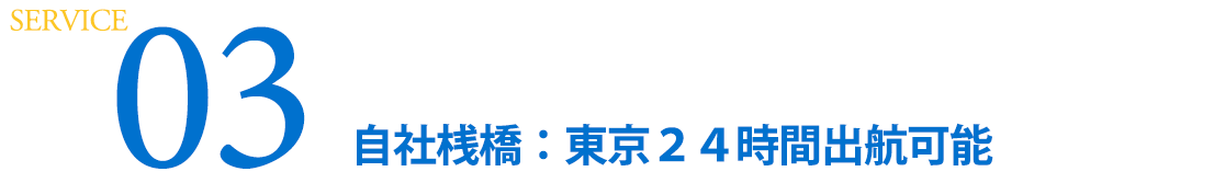 SERVICE03 自社桟橋:東京24時間出航可能