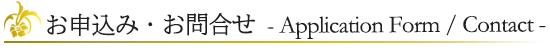 お申込み・お問い合わせ – Application Form / Contact -
