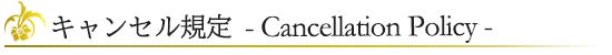 キャンセル規定 – Cancellation Policy -