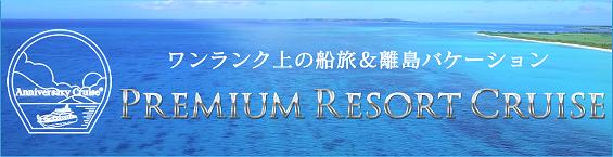 Premium Resort Cruiseバナー(シルバー 565-145)