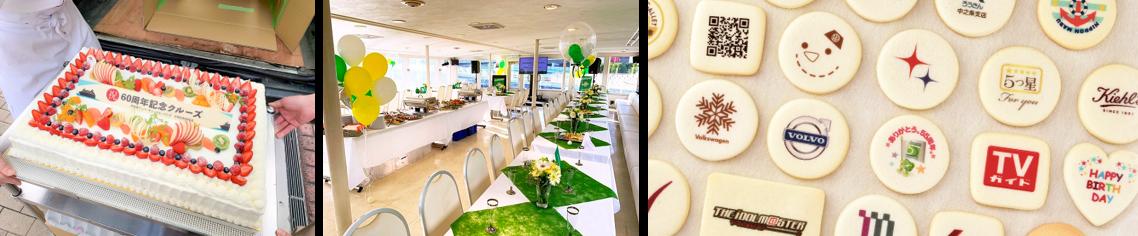 ケーキ、船内装飾、プチギフトの例