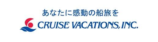 あなたに感動の船旅を CRISE VACATIONS, INC.